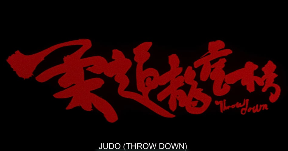 Judo de Johnnie To. Carlotta Films